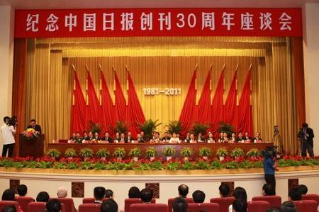 china_daily_party_01.jpg