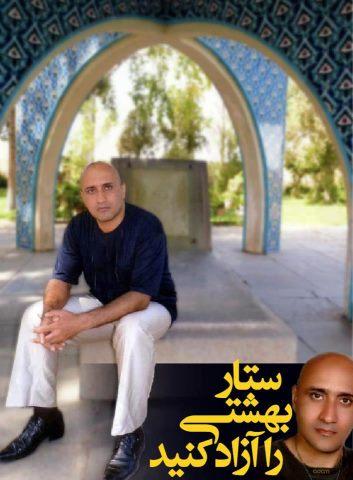 Satar, le courageux blogueur iranien